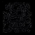 Shahid_Beheshti-arka
