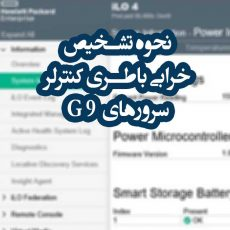 HPE-Smart-Storage-Batteries