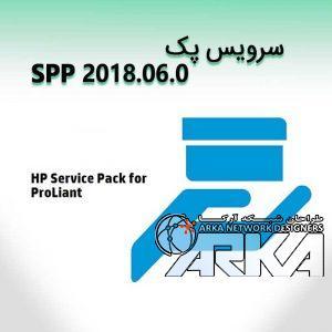 سرویس پک SPP 2018.06.0