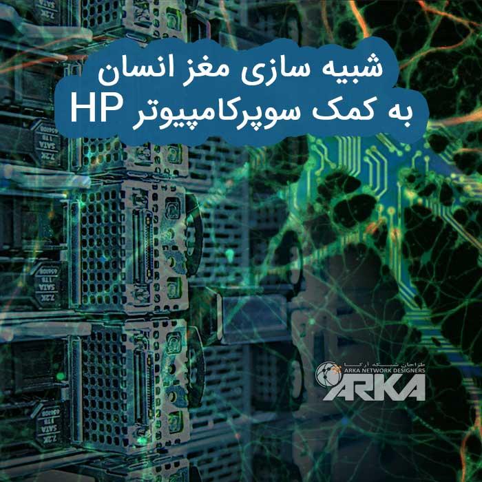 سوپر کامپیوتر HP برای شبیه سازی مغز