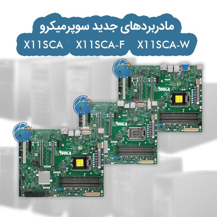 مادربرد سوپرمیکرو X11SCA و X11SCA-F و X11SCA-W
