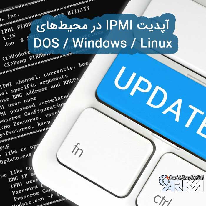 آپدیت IPMI توسط Flash tools