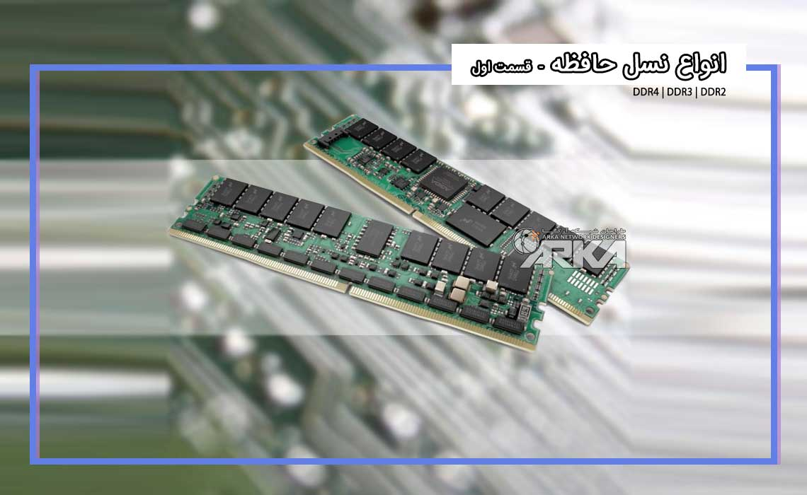 حافظه های DDR4 DDR3 DDR2
