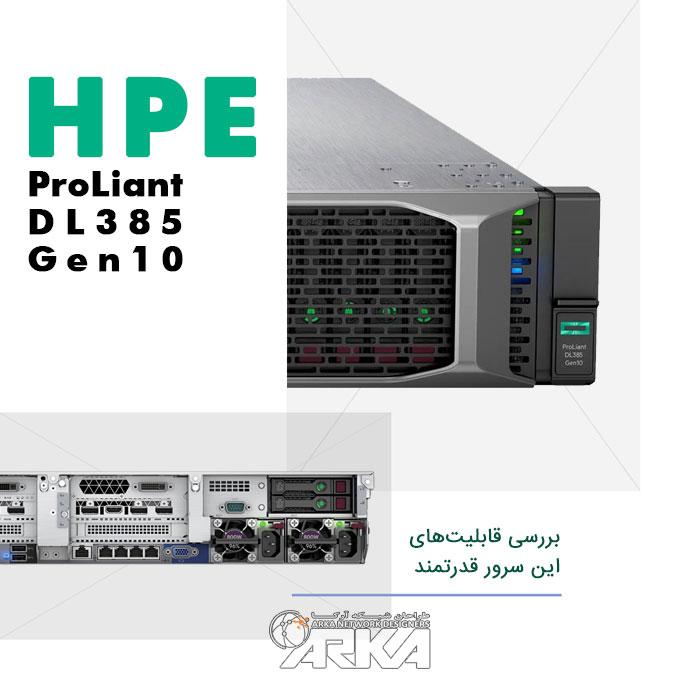 سرور HPE DL385 Gen10