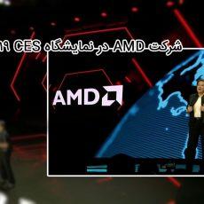 AMD-Dr-Lisa-Su-CES-2019-Keynote-arkanetwork