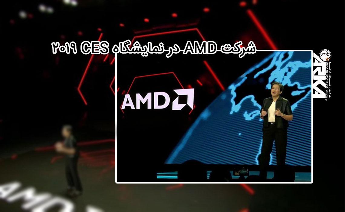 دستاوردهای شرکت AMD در CES 2019 طی کنفرانسی دو ساعته معرفی شد