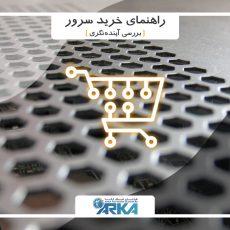 arka-server-purchasing-guideline-arkanetwork-com