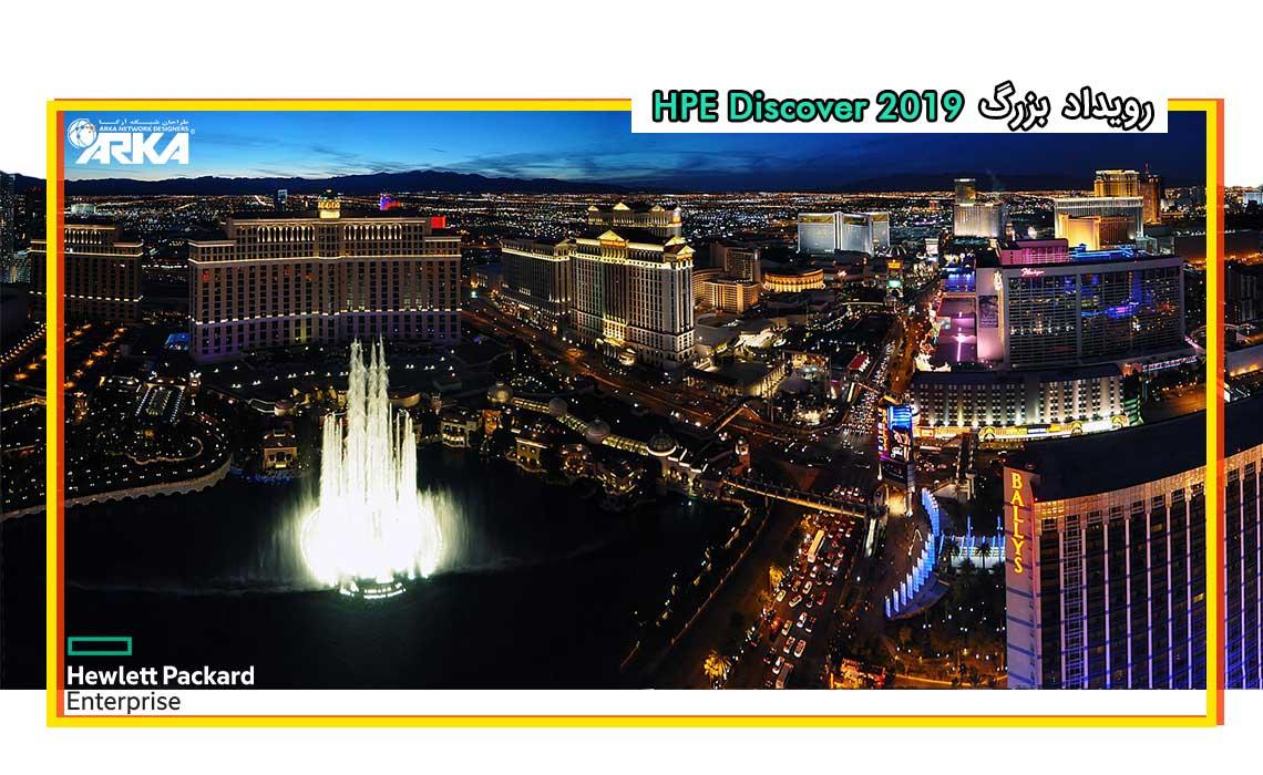 رویداد hpe discover 2019 لاس وگاس