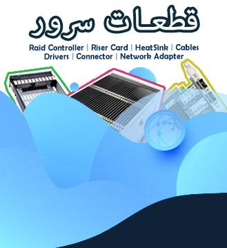 انواع قطعات سرور و تجهیزات شبکه